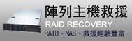 RAID、NAS救援