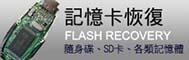 Flash記憶卡隨身碟救援
